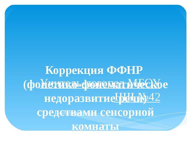 Коррекция ФФНР (фонетико-фонематическое недоразвитие речи) средствами сенсор...