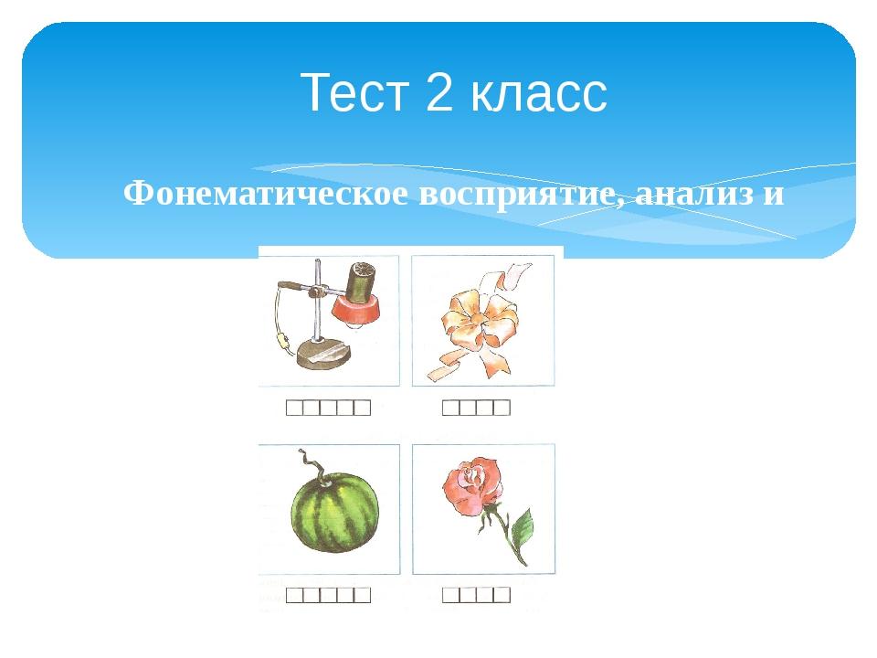 Тест 2 класс Фонематическое восприятие, анализ и синтез 1.Определи количество...