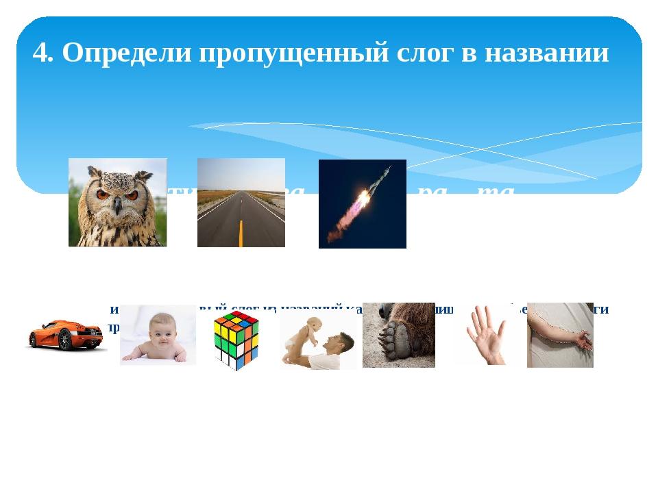 5. Выдели и запиши первый слог из названий картинок, запиши его, объединяя с...