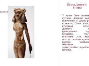 Кукла Древнего Египта У кукол были подвижные суставы, длинные волосы, выточен