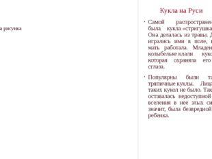 Кукла на Руси Самой распространенной была кукла«стригушка». Она делалась из