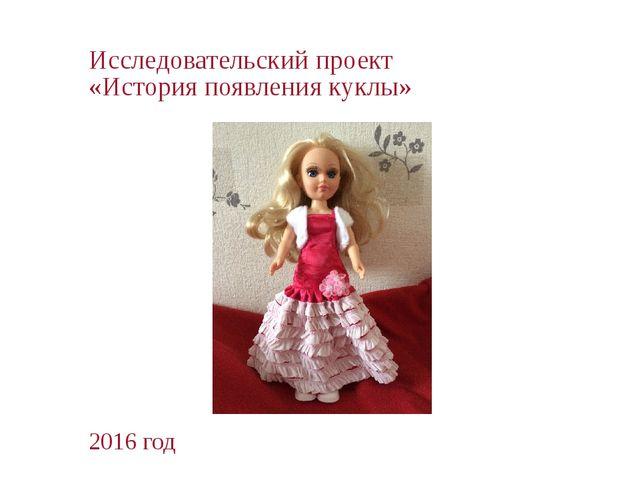 Исследовательский проект «История появления куклы» 2016 год