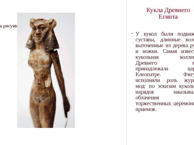 Кукла Древнего Египта У кукол были подвижные суставы, длинные волосы, выточен...