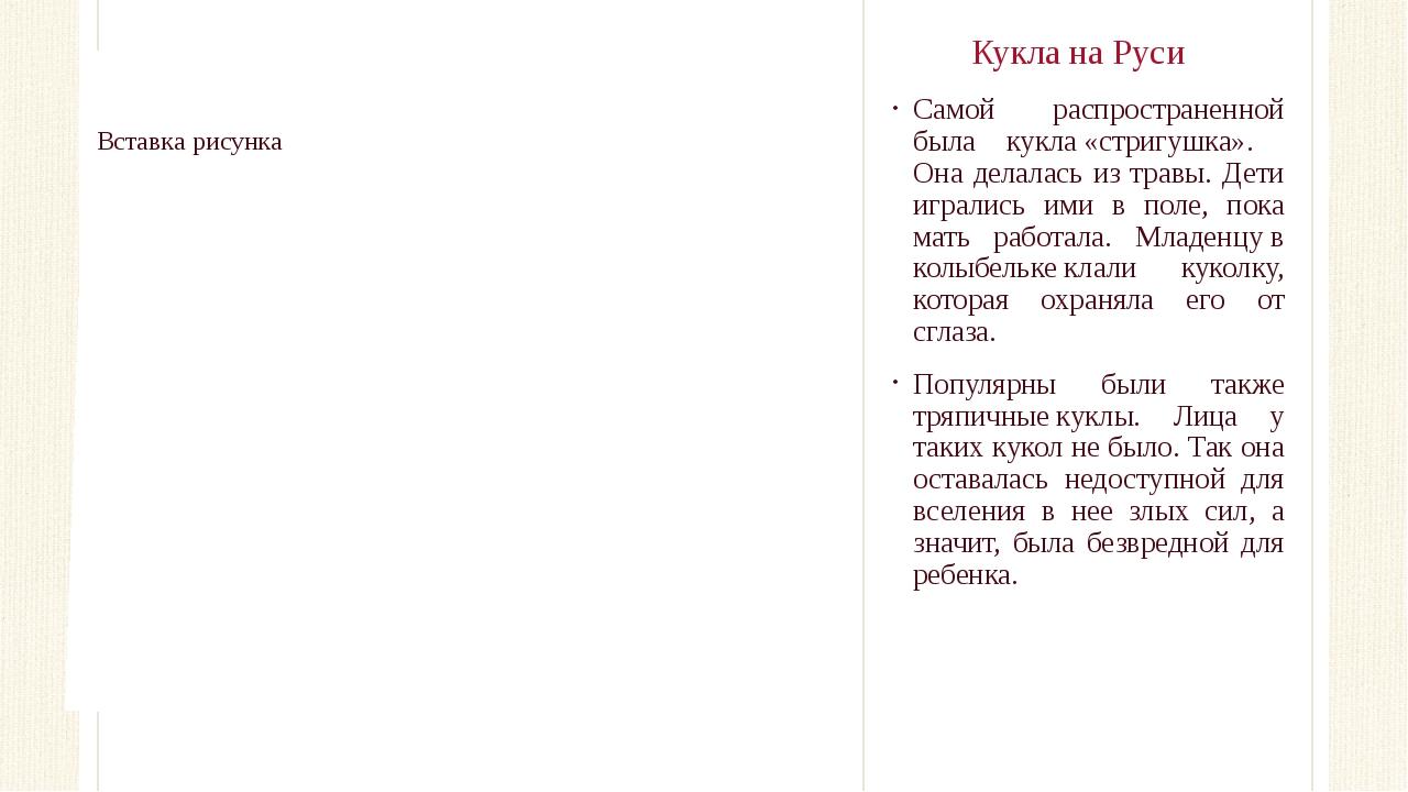 Кукла на Руси Самой распространенной была кукла«стригушка». Она делалась из...