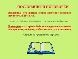 Пословица – это краткое мудрое изречение, имеющее поучительный смысл. За двум