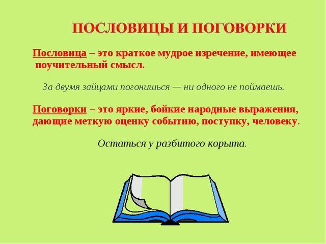 Пословица – это краткое мудрое изречение, имеющее поучительный смысл. За двум...
