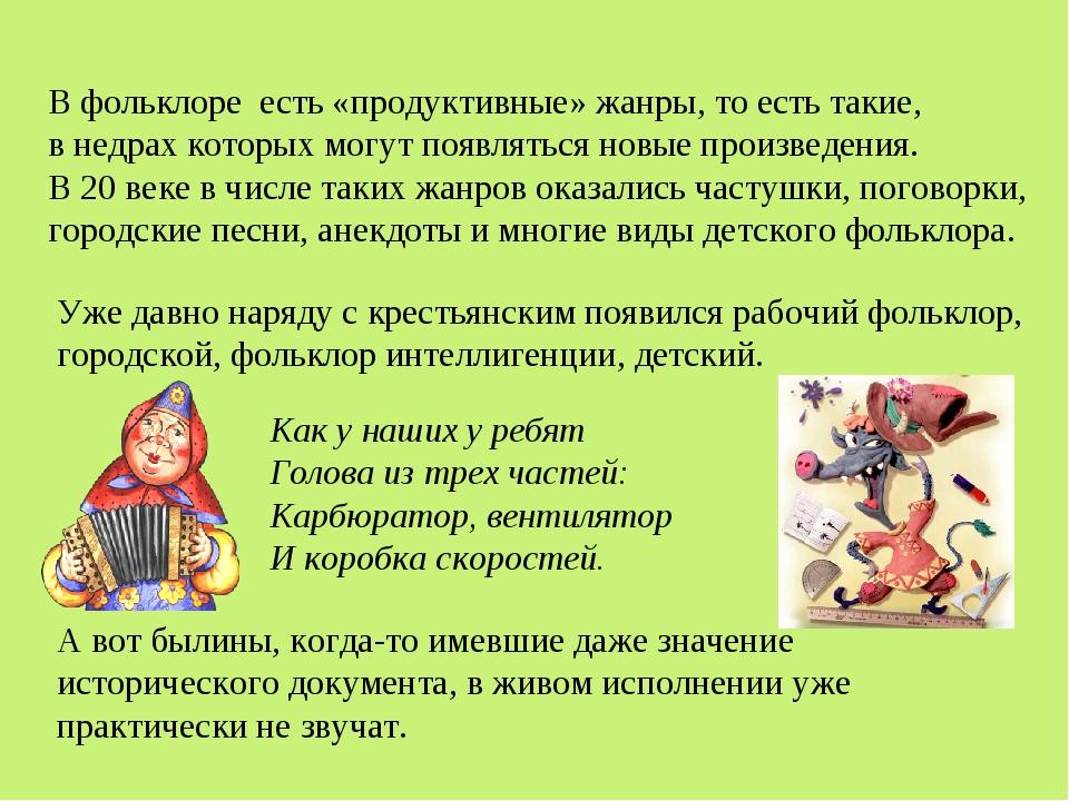 Уже давно наряду с крестьянским появился рабочий фольклор, городской, фолькло...