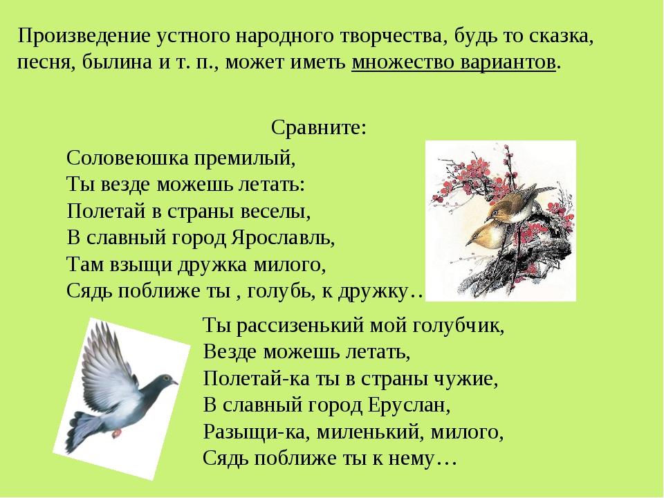 Сравните: Произведение устного народного творчества, будь то сказка, песня, б...