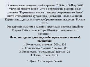 """Оригинальное название этой картины """"""""Picture Gallery With Views of Modern Rom"""