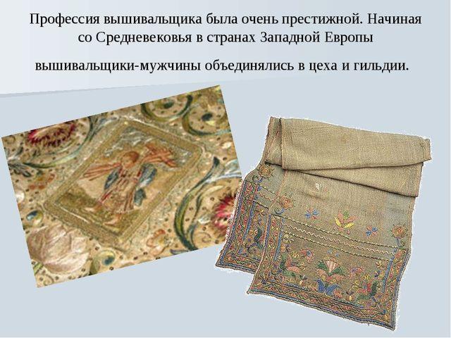 Профессия вышивальщика была очень престижной. Начиная со Средневековья в стра...