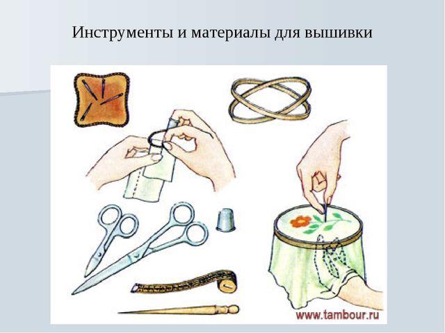 Инструменты и материалы для вышивки