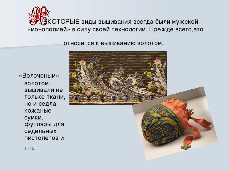 ЕКОТОРЫЕ виды вышивания всегда были мужской «монополией» в силу своей технол...