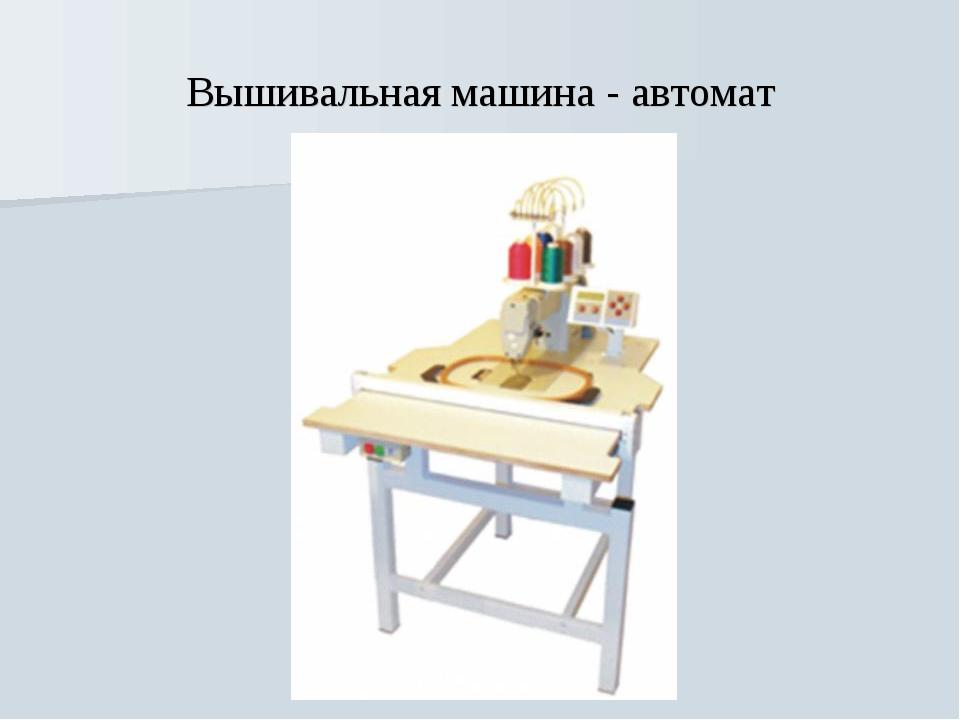 Вышивальная машина - автомат