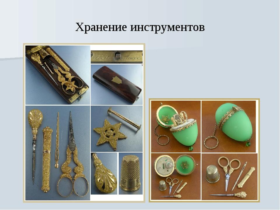 Хранение инструментов