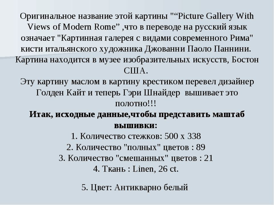 """Оригинальное название этой картины """"""""Picture Gallery With Views of Modern Rom..."""