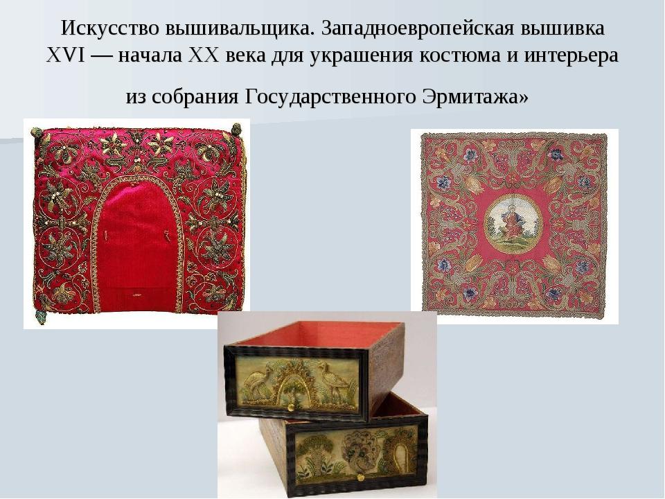 Искусство вышивальщика. Западноевропейская вышивка XVI — начала XX века для у...