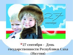 27 сентября - День государственности Республики Саха (Якутия)