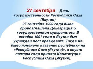 27 сентября – День государственности Республики Саха (Якутия) 27 сентября 199