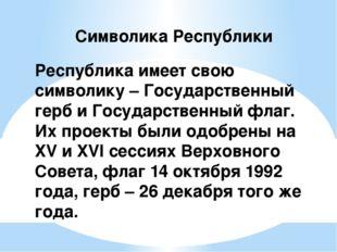Символика Республики Республика имеет свою символику – Государственный герб и