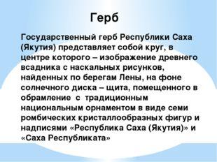 Герб Государственный герб Республики Саха (Якутия) представляет собой круг, в