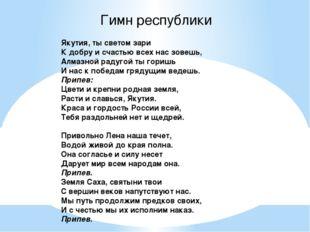Гимн республики Якутия, ты светом зари К добру и счастью всех нас зовешь, Алм