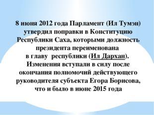 8 июня 2012 года Парламент (Ил Тумэн) утвердил поправки в Конституцию Респуб