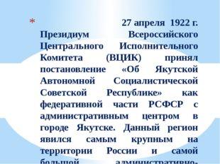 27апреля 1922г. Президиум Всероссийского Центрального Исполнительного Коми