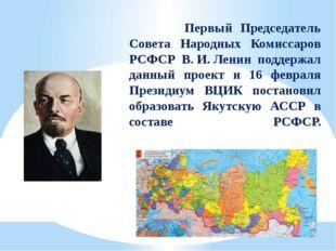 Первый Председатель Совета Народных Комиссаров РСФСР В.И.Ленин поддержал д