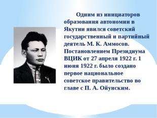 Одним из инициаторов образования автономии в Якутии явился советский государ