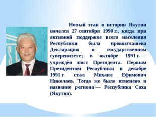 Новый этап в истории Якутии начался 27сентября 1990г., когда при активной