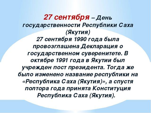 27 сентября – День государственности Республики Саха (Якутия) 27 сентября 199...