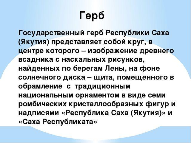 Герб Государственный герб Республики Саха (Якутия) представляет собой круг, в...