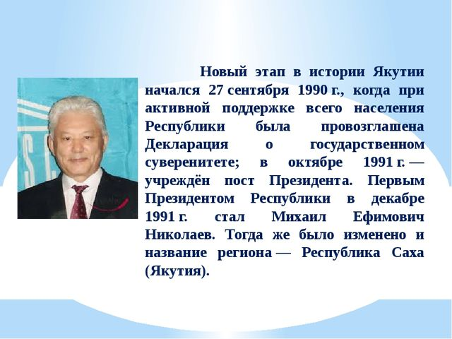 Новый этап в истории Якутии начался 27сентября 1990г., когда при активной...