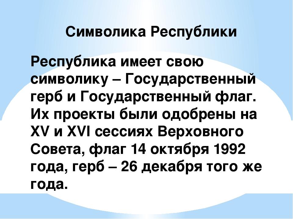 Символика Республики Республика имеет свою символику – Государственный герб и...
