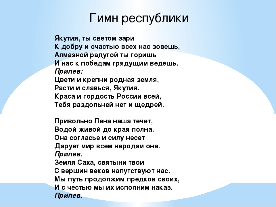 Гимн республики Якутия, ты светом зари К добру и счастью всех нас зовешь, Алм...
