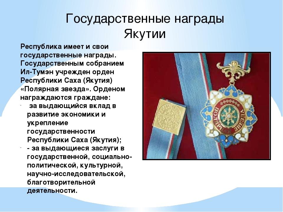 Государственные награды Якутии Республика имеет и свои государственные наград...