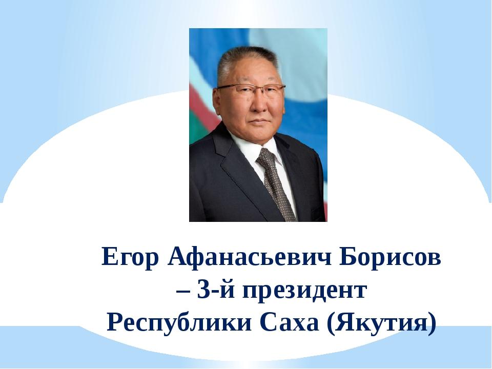 Егор Афанасьевич Борисов – 3-й президент Республики Саха (Якутия)