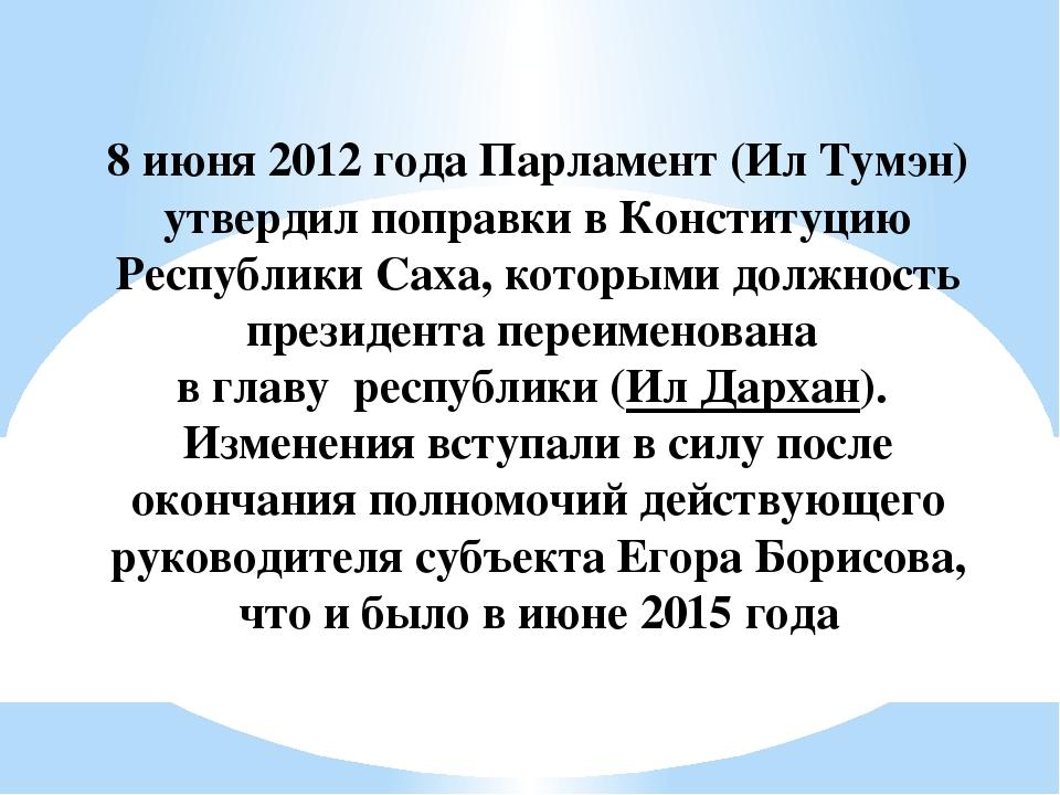 8 июня 2012 года Парламент (Ил Тумэн) утвердил поправки в Конституцию Респуб...