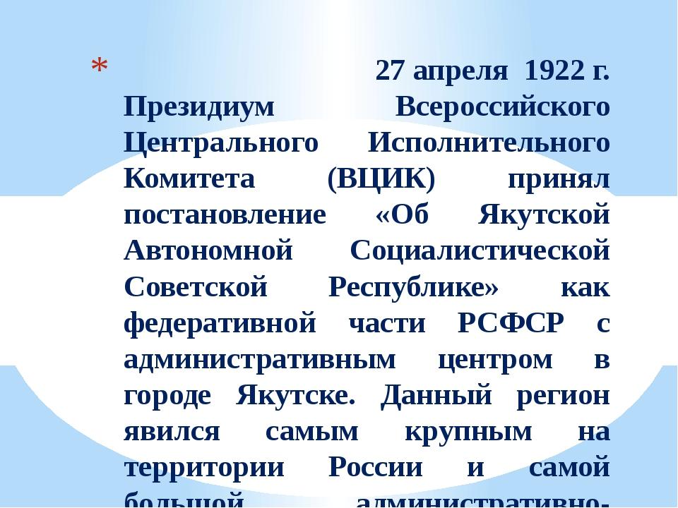 27апреля 1922г. Президиум Всероссийского Центрального Исполнительного Коми...