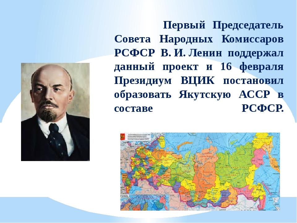 Первый Председатель Совета Народных Комиссаров РСФСР В.И.Ленин поддержал д...