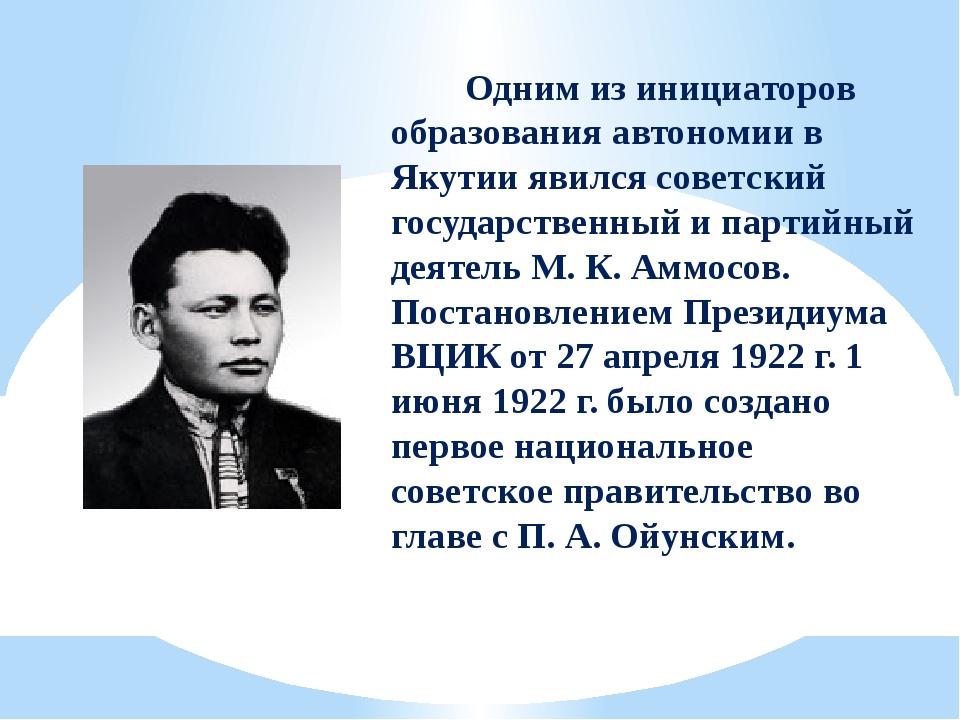 Одним из инициаторов образования автономии в Якутии явился советский государ...