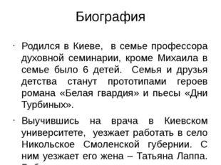Биография Родился в Киеве, в семье профессора духовной семинарии, кроме Михаи