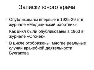 Записки юного врача Опубликованы впервые в 1925-29 гг в журнале «Медицинский