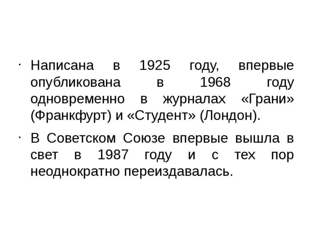 Написана в 1925 году, впервые опубликована в 1968 году одновременно в журнал...