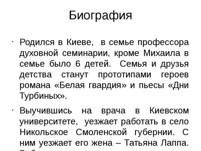 Биография Родился в Киеве, в семье профессора духовной семинарии, кроме Михаи...