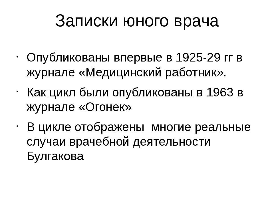 Записки юного врача Опубликованы впервые в 1925-29 гг в журнале «Медицинский...