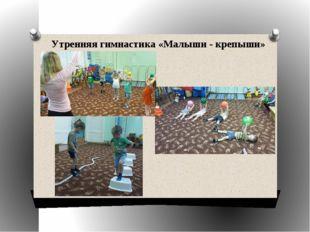 Утренняя гимнастика «Малыши - крепыши»