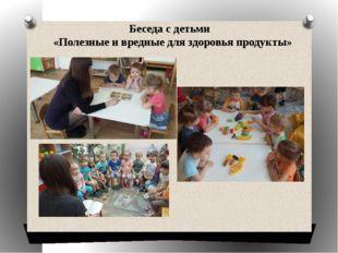 Беседа с детьми «Полезные и вредные для здоровья продукты»