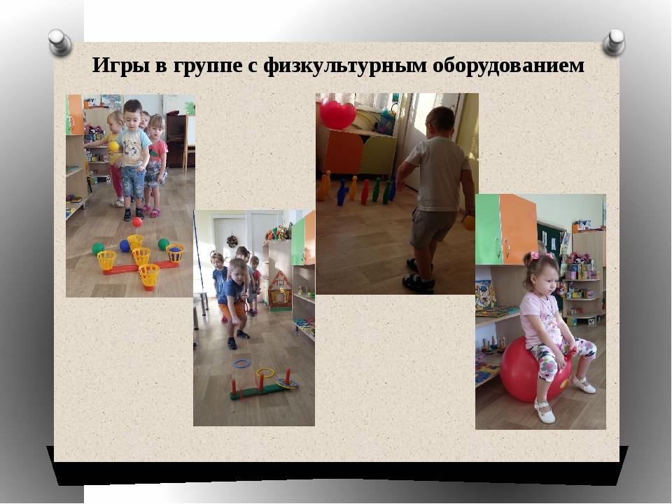 Игры в группе с физкультурным оборудованием