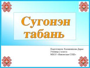 Подготовила: Калашникова Дарья Ученица 2 класса МБОУ «Вавожская СОШ»